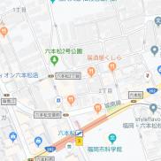 西鉄六本松駅近く!バス停も近くです!(地図)